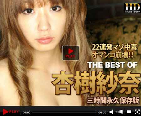 へい動画で杏樹紗奈が次々と中出しされ美スジから汁を垂れ流しながら失神寸前